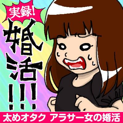 太めオタク アラサー女の婚活 4コマ漫画