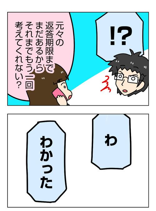 【婚活漫画】158-5 フラれた私が彼にお願いしたこと4_2_01