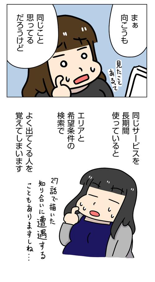 婚活サイト出戻りあるある「太めオタク女の婚活」第38話_02