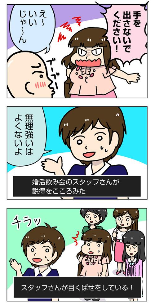 太めオタク女の婚活21話_03
