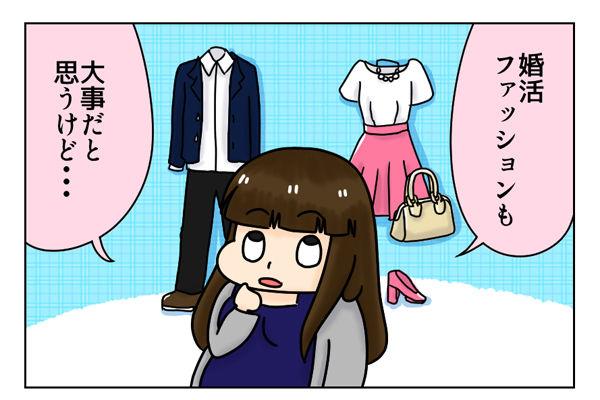 24_1外見に自信のない私が服装で気を付けた3つのポイント