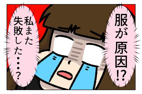 【婚活漫画】128-2 ネット婚活 Fさん 気持ちの変化の理由