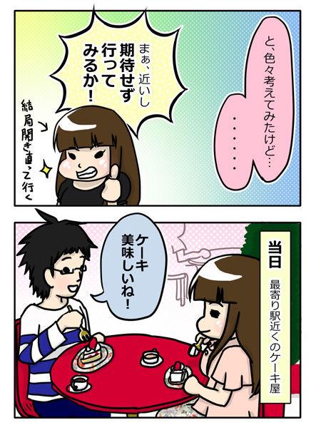 087_03【婚活漫画】53話 S藤さんと2人でお茶