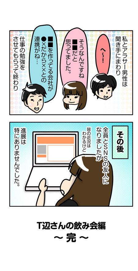 095【婚活漫画】54話 T辺さん主催の飲み会