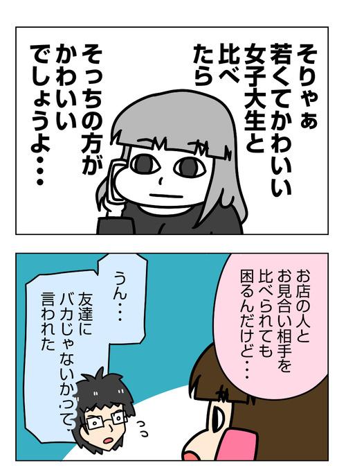 【婚活漫画】158-3 好きな人 の 好きな相手3_1_01