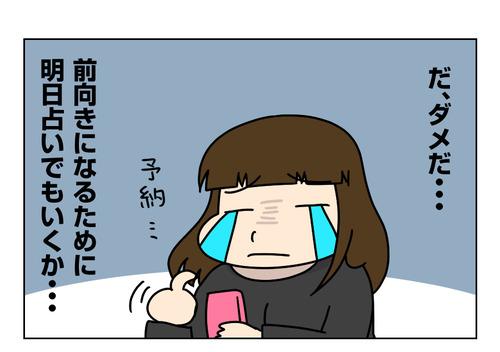 【婚活漫画】160-2 失恋で失意して私がしたことは...2_2_01