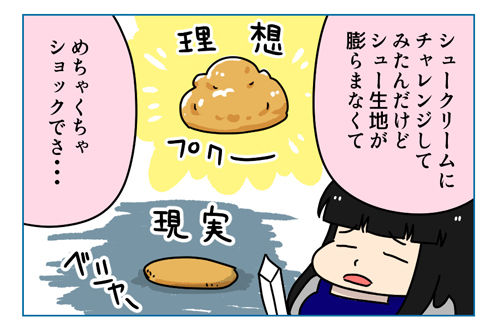 私の失言に対するブロガー友達の反応【日常漫画】