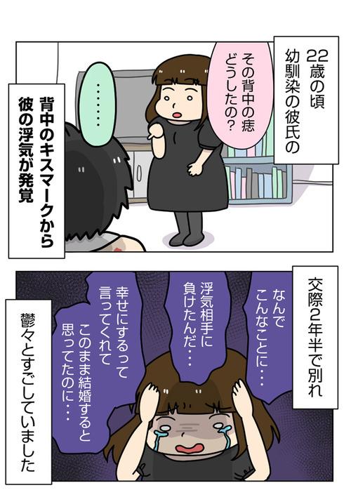 太めオタク女の婚活1話_02
