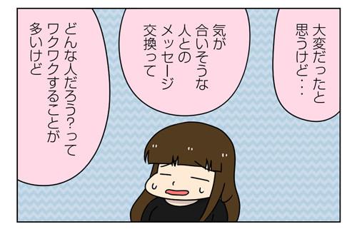 【婚活漫画】145-1 婚活でこの話題は要注意!私がドン引きしてしまった話1_2_02