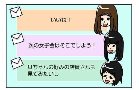 137_02【婚活漫画】66話-2 新しいお店で女子会