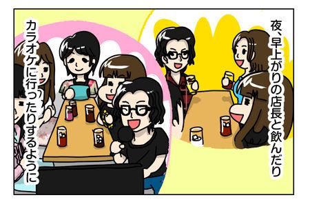 139_02【婚活漫画】67話-1 好みの店員さんの衝撃の事実