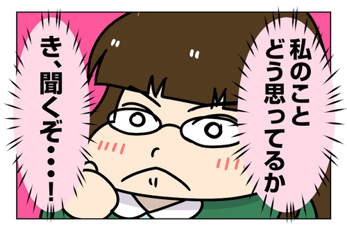 【婚活漫画】153-3 私のことをどう思ってるか聞く!と意を決して1_2