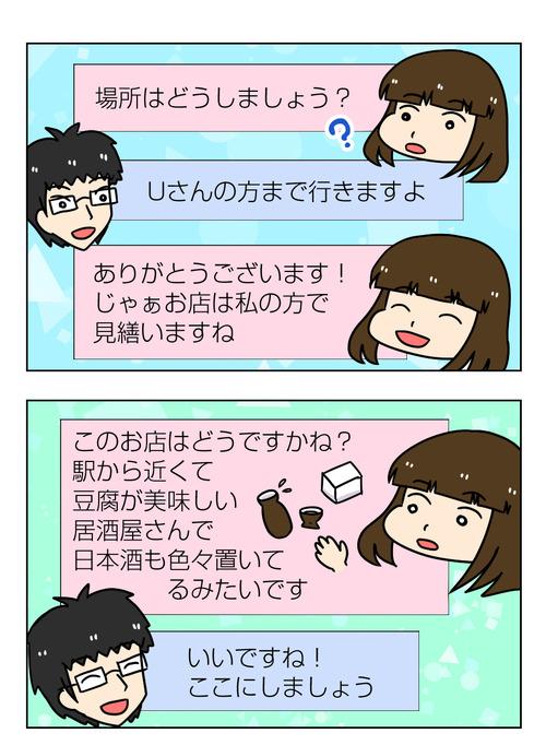 【婚活漫画】149-2 Jさん 婚活のやりとりで性格が出ること1_2_01