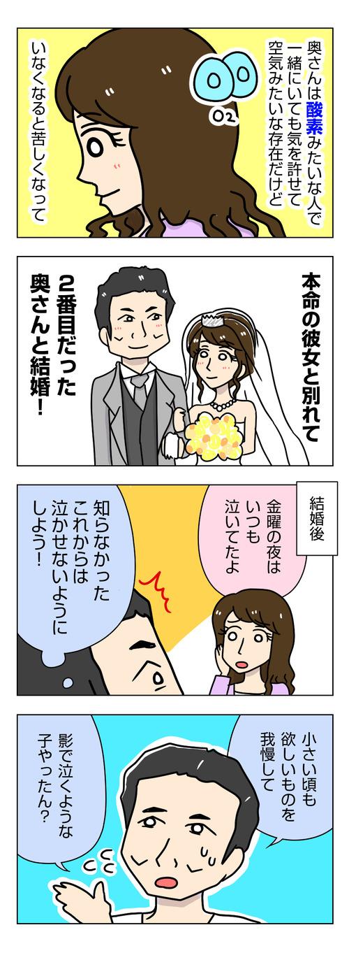 本命の彼女と別れて2番目の女性と結婚した理由 【婚活漫画 番外編】2_2