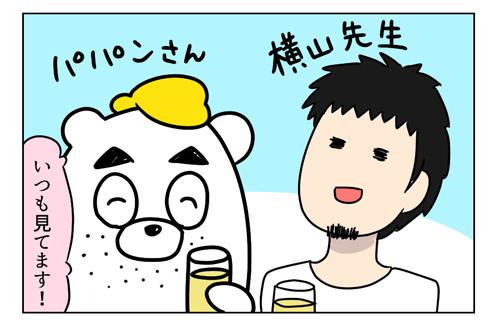 ライブドアブログ忘年会-後編-ビンゴの行方_1_02