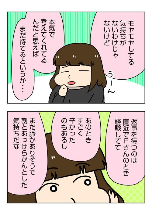 【婚活漫画】156 5回目のデートの約束 と 今の気持ち1_2_01
