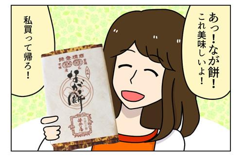しんまい夫婦と名古屋観光4_1_03