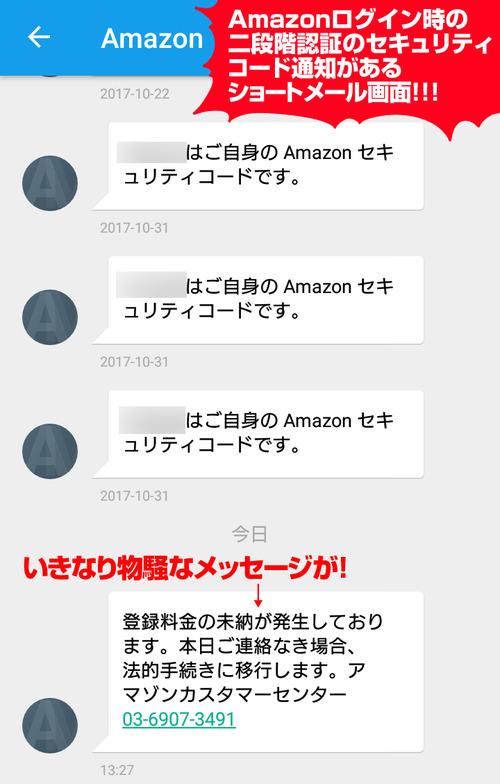 Amazonからのショートメール