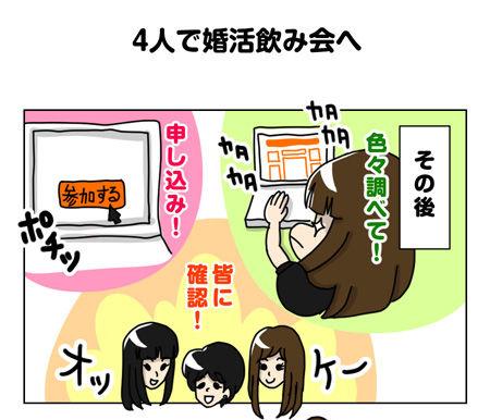 108_01【婚活漫画】59話 4人で婚活飲み会へ