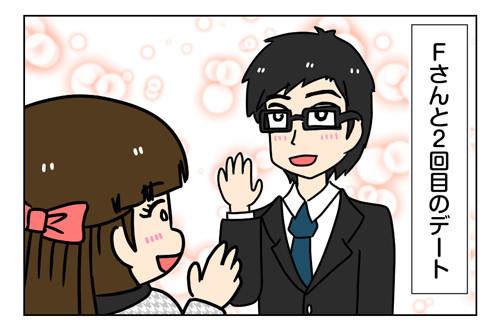 3_2_02【婚活漫画】127-5 ネット婚活 Fさんと2回目のデートで急展開
