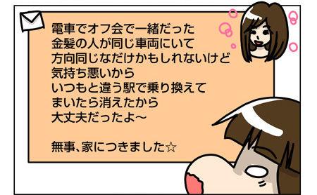 118_02【婚活漫画】61話 家に帰るまでが婚活です