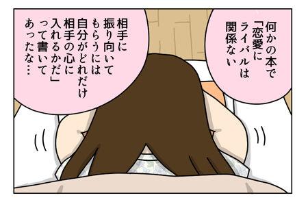 132_02【婚活漫画】65話-2 恋のライバル