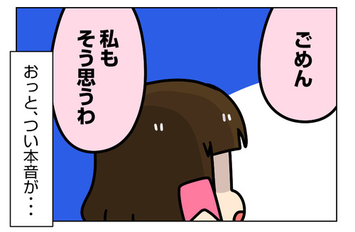 【婚活漫画】158-3 好きな人 の 好きな相手3_1_02