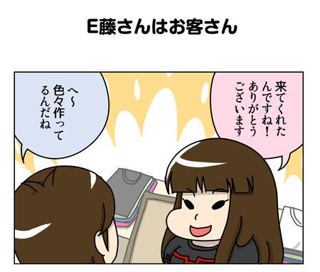 128_01【婚活漫画】64話-2 E藤さんはお客さん