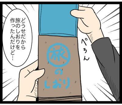プロポーズ決行編!
