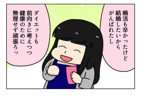 【PR】LINE-トークCAREで専門家にダイエット相談-体験レポ!2_1_04