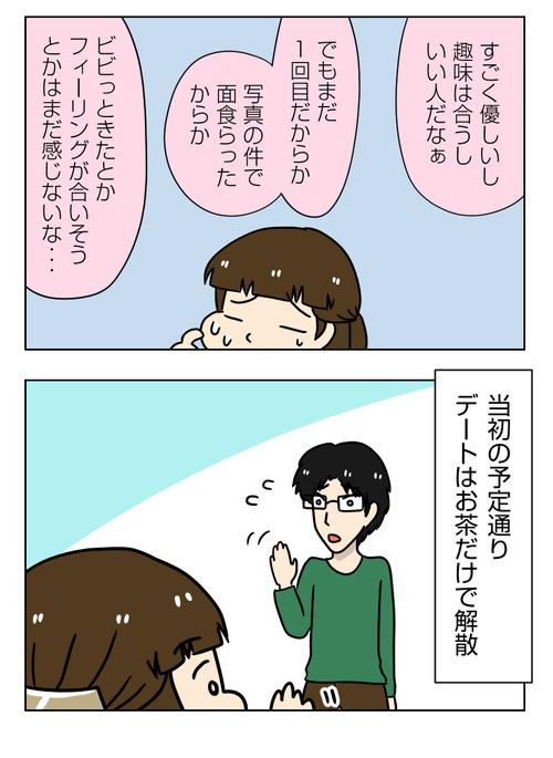 【婚活漫画】147-3 ネット婚活 IさんからのLINEの返事に困る2_1_02