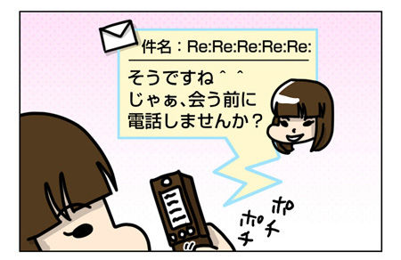 035_1_02【婚活漫画】33話ネット婚活の決裂パターン3