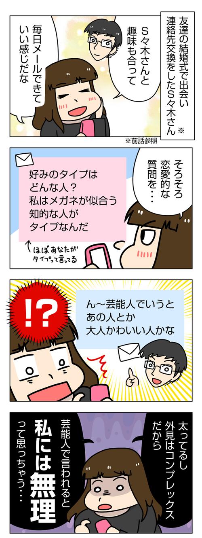 太めオタク女の婚活33_01
