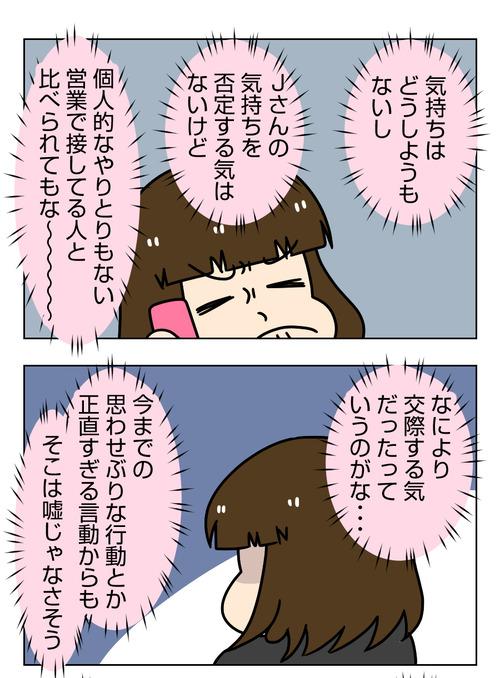 【婚活漫画】158-4 フラれた本当の理由を聞いて3_2_01