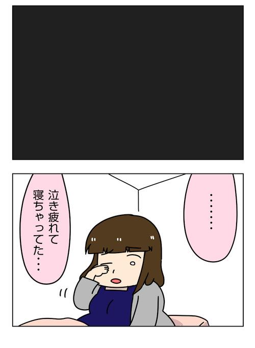 【婚活漫画】161-5 失恋の悲しみの中、出した答え3_2_02