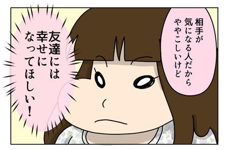 133_02【婚活漫画】65話-3 もし友達と好きな人がかぶったら