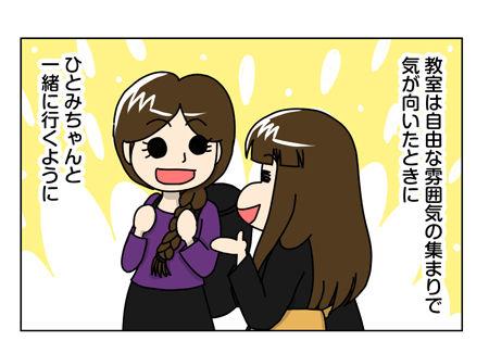 160_01【婚活漫画】71話-5 女子会メンバーと仲直り