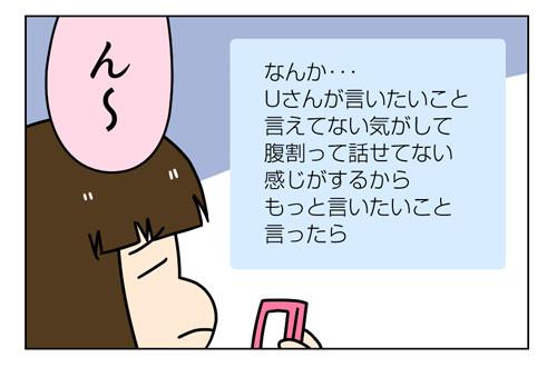1_1_02【婚活漫画】136-1 ネット婚活 Fさんがデートを楽しめなかった理由