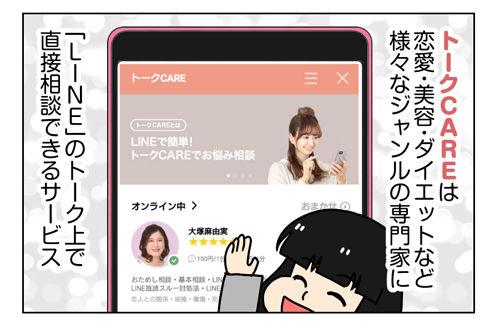 【PR】LINE-トークCAREで専門家にダイエット相談-体験レポ!1_1_02