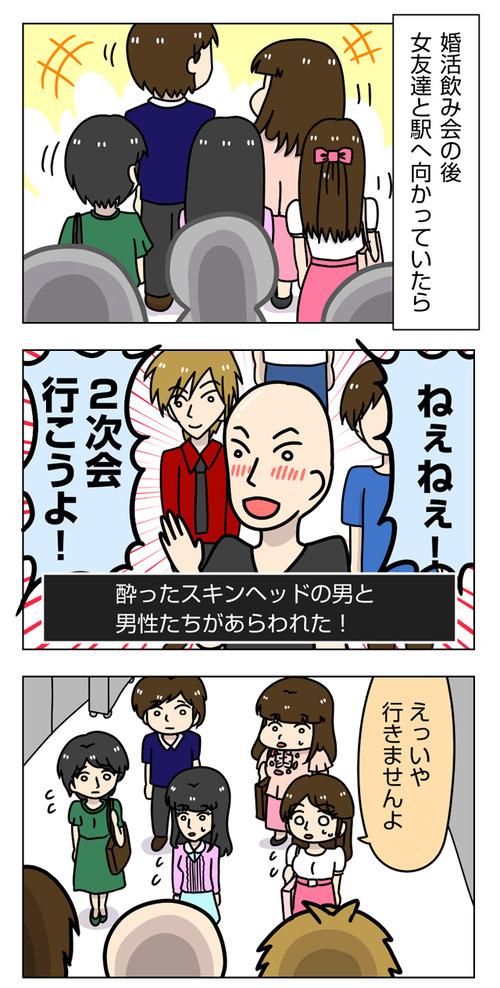 太めオタク女の婚活21話_01