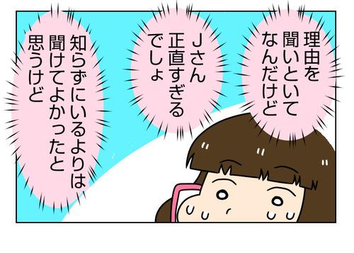 【婚活漫画】158-4 フラれた本当の理由を聞いて3_1_02