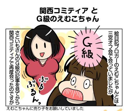 関西コミティア_1_01