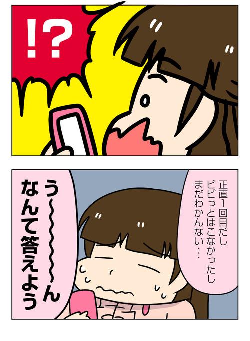 【婚活漫画】147-3 ネット婚活 IさんからのLINEの返事に困る2_2_02