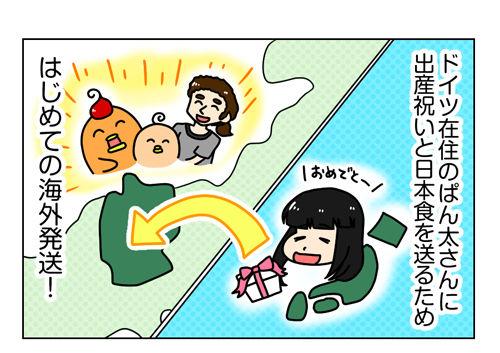 はじめての海外発送_1_01