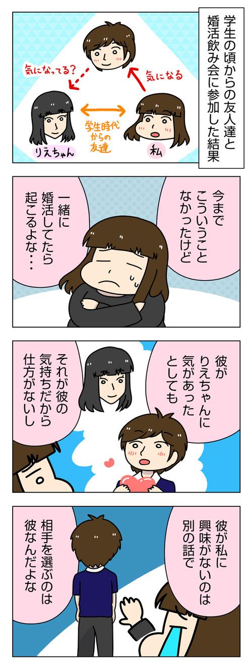 太めオタク女の婚活22話_01