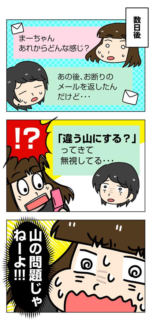 太めオタク女の婚活23話_03