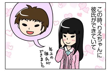 【婚活漫画】73話-2 久しぶりの女子会1_2_03_01