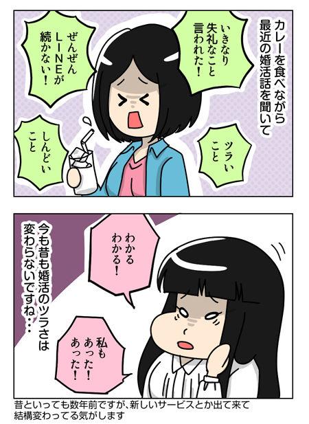 えむこちゃんと三宮で初オフ会!_1_03