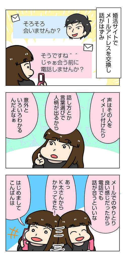 恐怖…婚活相手がモラハラ男に「太めオタク女の婚活」第9話_01