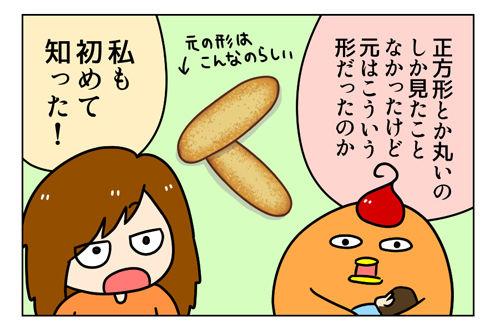 ぱん太さんからの贈り物_3_03